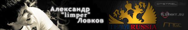 Мини интервью с limper о прошедшем туре Moscow Open
