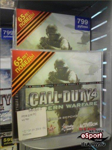 Call of Duty: Modern Warfare - 65 лет победы...