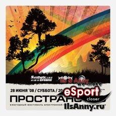 """Фестиваль Электронной музыки - """"Пространство 2010"""""""