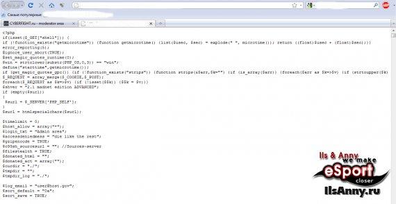 Информация о взломе cyberfight