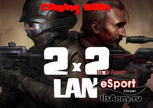 CS:Source LAN 2x2 в Орле!