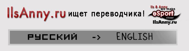 IlsAnny.ru ищет переводчика!