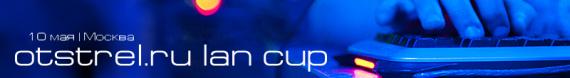 Otstrel Lan cup #4 Весна 2010 live репортаж!