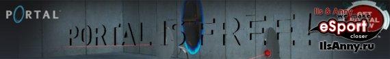 Игра Portal до 28 мая становится бесплатной