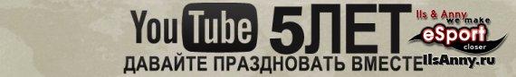 Youtube исполнилось 5 лет!