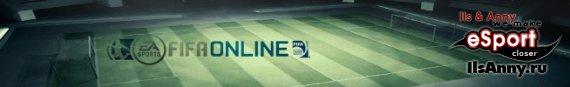 Бета-версия FIFA Online доступна любому желающему!