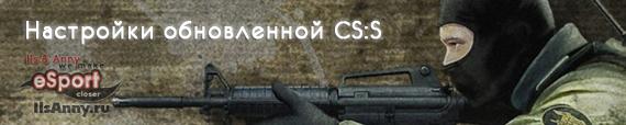 Как убрать Achievements (Ачивменты, достижения) в обновленной CS:S?
