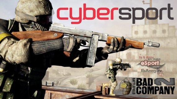 CyberSport и BBC2