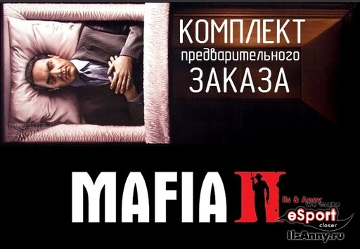 Mafia II. Релиз русской локализации.