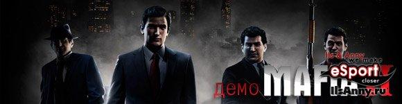 Demo Mafia 2!