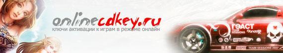 OnlineCDkey - интернет магазин игр