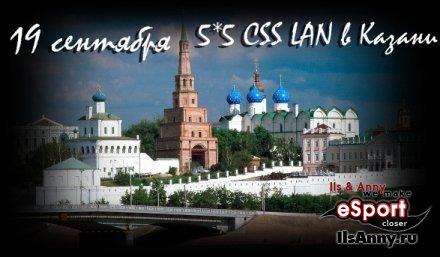 CSS LAN Казань 5*5 19 сентября