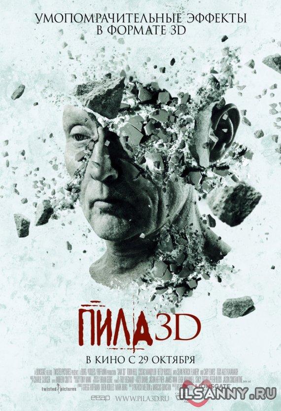Пила 3D / Saw 3D - 29 октября 2010 + трейлер