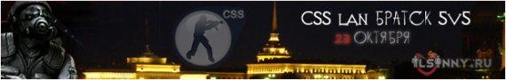 CSS lan Братск 5v5 23 октября 2010