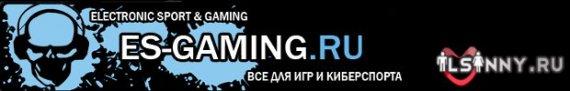 Сотрудничество с ES-GAMING